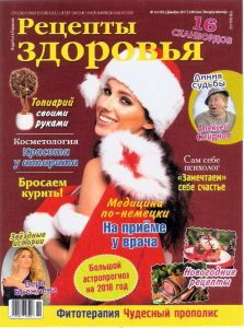Журнал Рецепты здоровья декабрь 2017