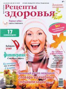 """Журнал """"Рецепты здоровья"""""""