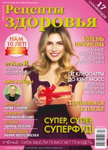 Журнал Рецепты здоровья апрель 2019