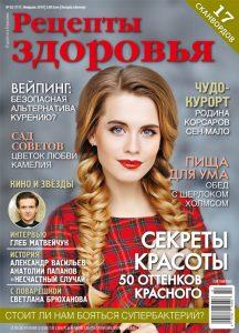 Журнал Рецепты здоровья февраль 2019