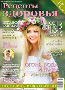 Журнал Рецепты здоровья июль 2018