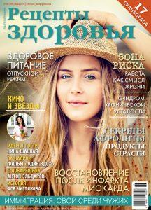 Журнал Рецепты здоровья июнь 2018