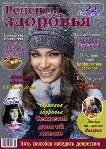 Журнал Рецепты здоровья январь 2018