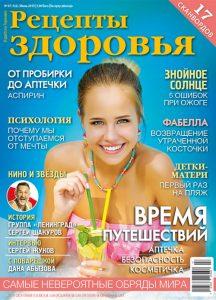 Журнал Рецепты здоровья июль 2019