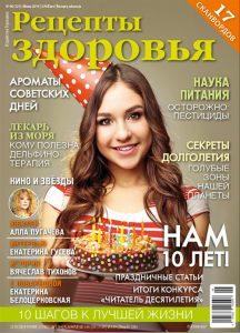 Журнал Рецепты здоровья июнь 2019