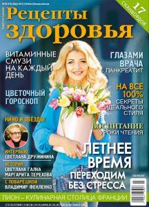 Журнал Рецепты здоровья март 2019