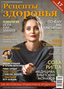 Журнал Рецепты здоровья ноябрь 2018