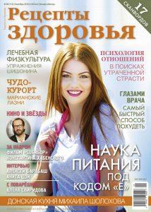Журнал Рецепты здоровья сентябрь 2018